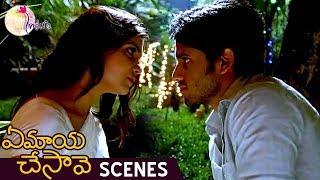 Naga Chaitanya Meets Samantha Secretly | Ye Maya Chesave Movie Scenes | Gautham Menon | AR Rahman