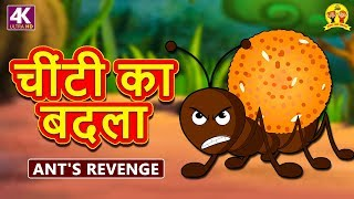 चींटी का बदला - Ant's Revenge | Hindi Kahaniya | Bedtime Stories | Moral Stories | Koo Koo TV