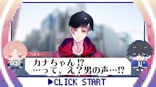 【ストーリー】第2話①「僕らの再会 1」【カナメとハルキー】
