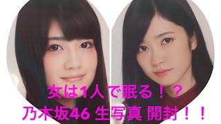 「女は一人じゃ眠れない」乃木坂46 生写真 10パック 開封!!前半。。