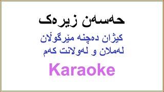 Kurdish Karaoke MIX:کیژان دهچنه مێرگوڵان & لهملان و لهولانت کهم