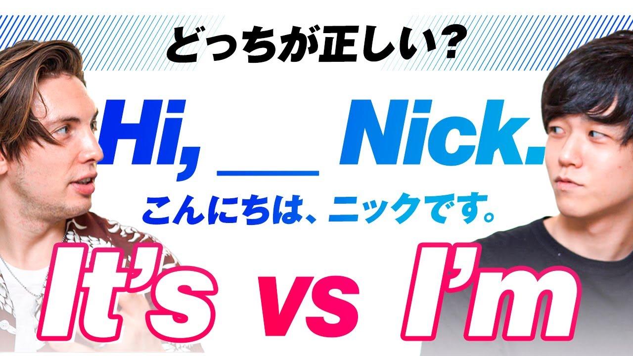 【違い分かる?】英語で「こんにちは~です」と言うとき I'm と It's はどっちが正しい?