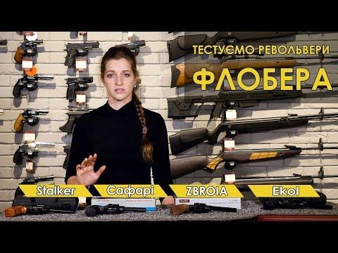 Який револьвер Флобера обрати? Тестуємо найпопулярніші револьвери - ZBROIA, Ekol, Safari, Stalker