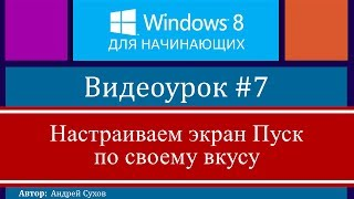 Видео #7. Настройка экрана Windows 8(, 2013-12-25T08:24:18.000Z)