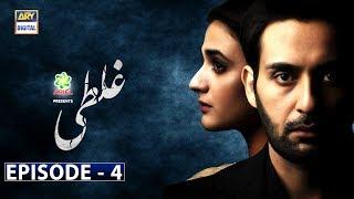 Ghalati Episode 4 [Subtitle Eng] - Presented by Ariel - ARY Digital Drama 9 Jan 2020