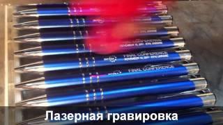 Лазерная гравировка(Метод нанесения логотипа - лазерная гравировка Брендируем все, что имеет поверхность Обращайтесь: www.shalfej.com.ua., 2014-03-15T21:15:42.000Z)