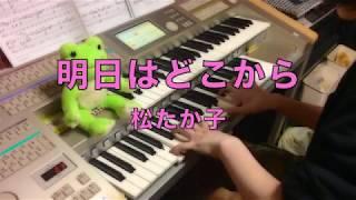 明日はどこから/松たか子(エレクトーン) NHK連続テレビ小説「わろてんか...