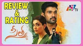 Фільм сита огляд і рейтинг | Kajal Агарвал | Bellamkonda Шрініваса | Толливуд | Теха | ГТ ТБ
