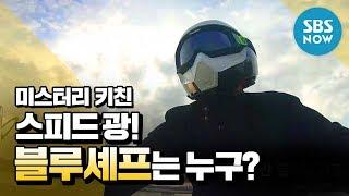 [백종원의 미스터리 키친] Ep.2 선공개