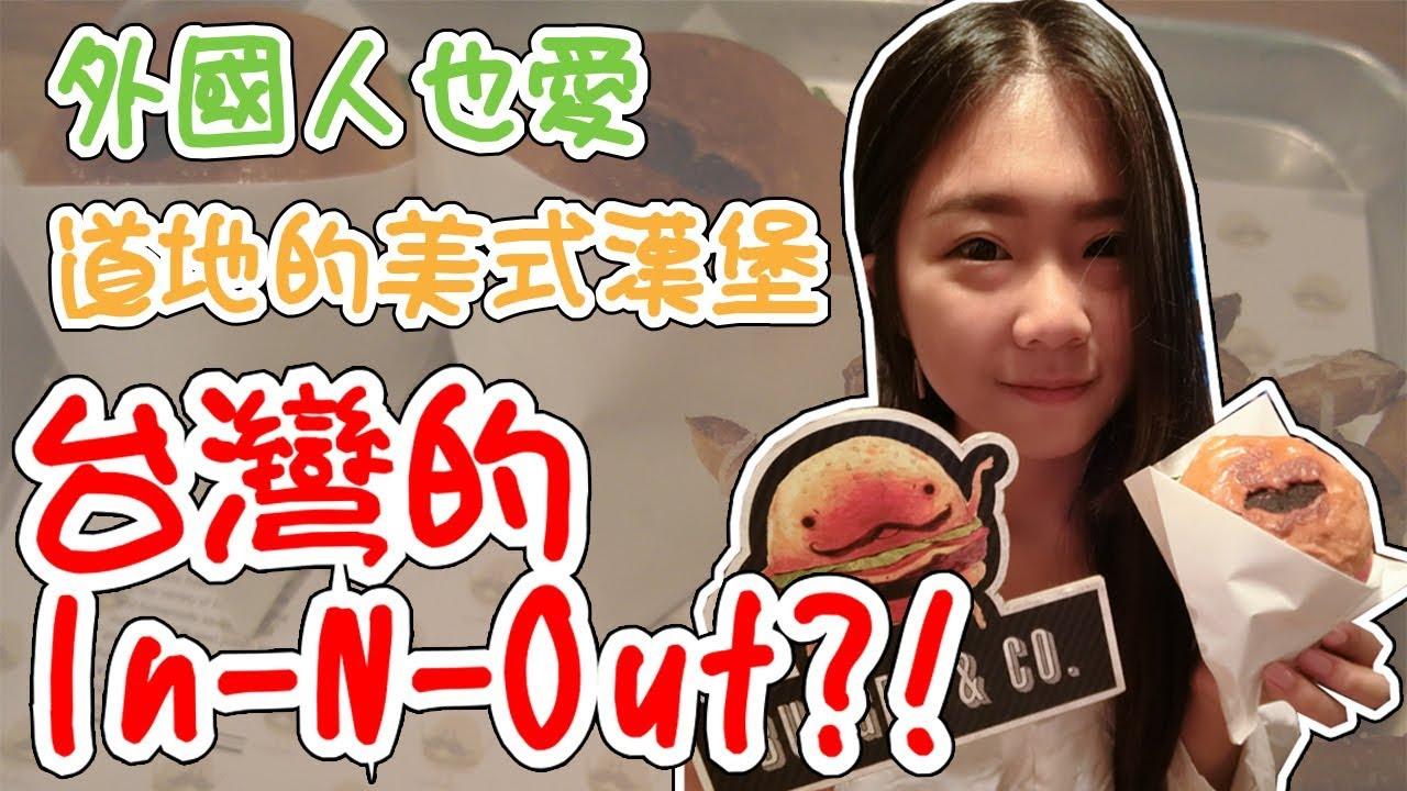 【Haz】臺灣也有 In N Out ?! 道地的美式漢堡 Burger & Co - YouTube