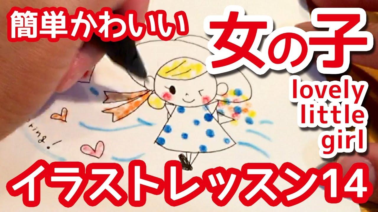 ボールペンで描くかわいい女の子 Lovely Little Girl 簡単かわいいイラストレッスン14 Youtube