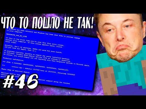 ЧТО ТО ПОШЛО НЕ ТАК \\ Приключений Илона Маска в Minecraft #46
