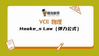VCE物理 Hooke s Law(弹力公式)#墨尔本#澳大利亚#VCE考试#VCE EAL#VCE中文#VCE CFL#VCE数学#VCE物理#VCE会计#维州高考#VCE JSL#VCE化学