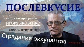 СТРАДАНИЯ ОККУПАНТОВ   Послевкусие - 11