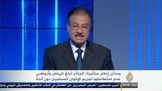 الجزائر ترفض تصنيف الاخوان المسلمين منظمة ارهابية قناة الجزيرة رمطان لعمامرة