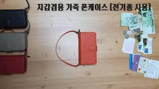 지갑겸용 휴대폰케이스 전기종사용 [수지폰]