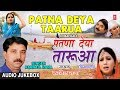 Himachali Full Album Patna Deya Taarua (Audio) Jukebox   Karnail Rana   Varinder Bachchan
