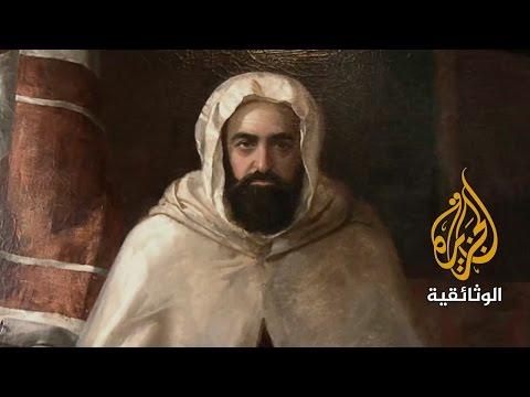 الأمير عبد القادر - الجزائر