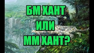 |World of warcraft| БМ ХАНТ ИЛИ ММ ХАНТ?