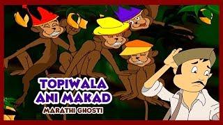 Topiwala and Monkey Pranyanchi Songs ( Marathi )