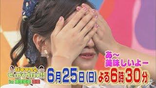 日曜よる6時30分 『バナナマンのせっかくグルメ!』 6月25日は鹿児島県霧...