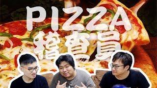 經典連鎖披薩店《海鮮披薩大對決》!原來這家的披薩最好吃!?【民生調查局#10】