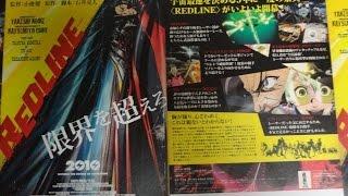 REDLINE 2010 映画チラシ 2010年10月9日公開 【映画鑑賞&グッズ探求記 ...
