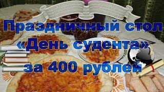 """НИЩЕКУХНЯ. Праздничный стол """"День студента"""" меньше 400 рублей! Почти 4 кг еды и 3 литра морса"""