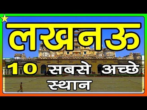 10 Best Places To Visit In LUCKNOW | लखनऊ घूमने के 10 प्रमुख स्थान | Hindi Video | 10 ON 10 | PART 1