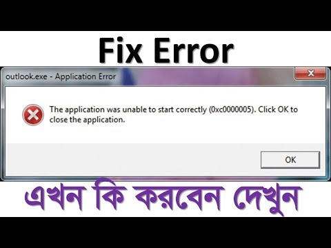 How to fix 0xc0000005 error |The application was unable to start correctly 0xc0000005 | bangla voice