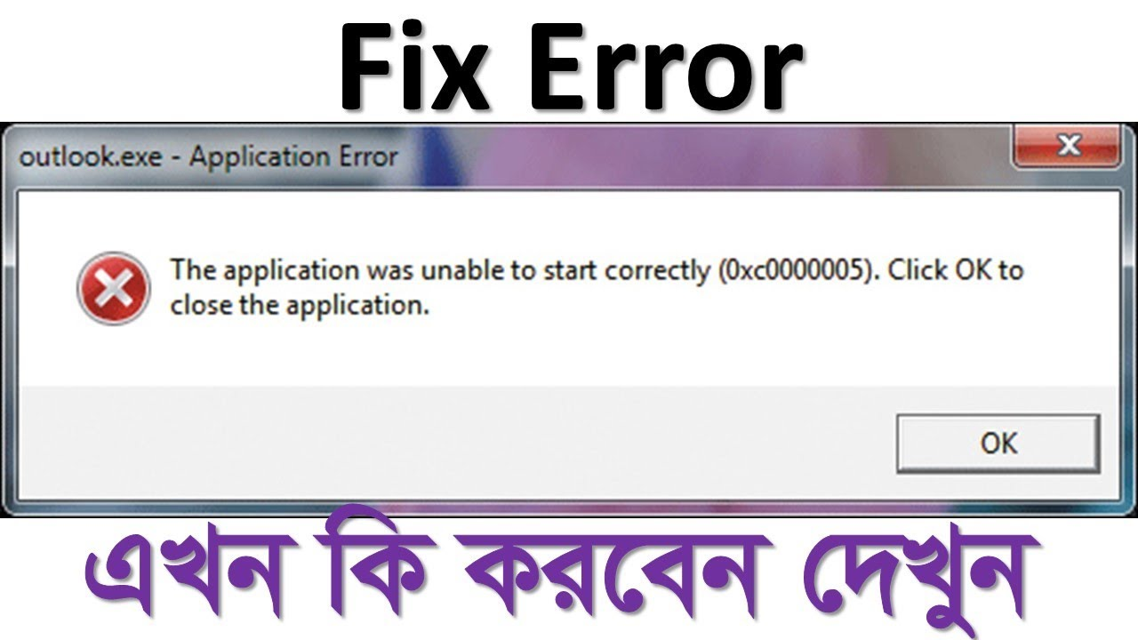 How to fix 0xc0000005 error |The application was unable to start