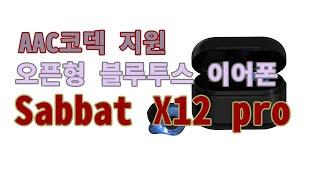 sabbat x12 pro 오픈형 블루투스 이어폰