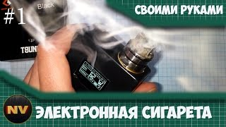 Vape with your own hands | Electronic cigarette with display | Vape How to Make variwatt Tsunami