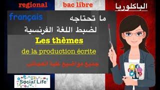 BAC LIBRE ET 1 BAC REGIONAL2021- production écrite de la boite à merveilles جميع مواضيع علبة العجائب