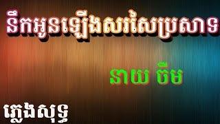 នឹកអូនឡើងសរសៃប្រសាទភ្លេងសុទ្ធ-Nek Oun Lerng Sorsai Brosat Pleng sot ( Boty ft Neay Jerm)