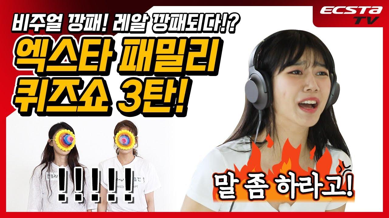 게임 중 방송 금지어🔞 난무?! 레이싱 모델 6인의 마지막 대결! [엑스타 패밀리 퀴즈쇼] EP.3