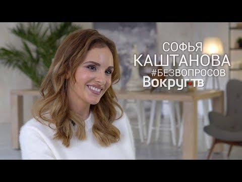 Софья КАШТАНОВА / Полицейский с Рублевки, Психологини / Интервью ВОКРУГ ТВ