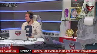 Андрей Миронов в гостях у 100% Хоккея. 01.04.18