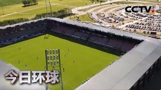 [今日环球] 坐车观赛 丹麦足球联赛首战闭门举行 | CCTV中文国际