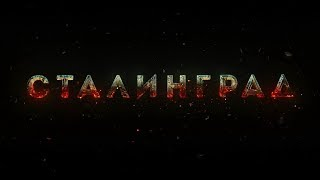 Сталинград, фильм  Фёдора Бондарчука, 2013 г.