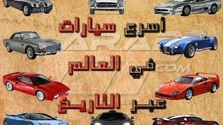 اسرع سيارات في العالم عبر التاريخ