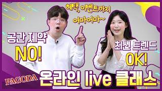 파고다어학원 온라인 live 클래스 소개영상