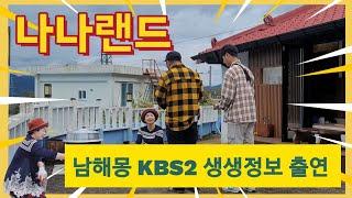 남해몽 KBS2 생생정보 나나랜드 출연 합니다! #KBS2생생정보 #KBS2생생정보나나랜드