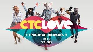 Страшная любовь 3 на СТС Love