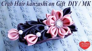 видео Заколка-краб для волос (51 фото): крабик канзаши, прически с маленькими крабиками Subastus, как удобно хранить