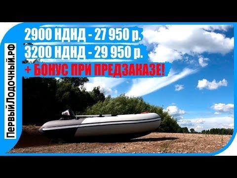 И опять новинка! Хорошая лодка 320 с НДНД дешевле 30 000 руб.