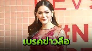 ผจก.ส่วนตัวเบรกข่าวลือ ชมพู่ ย้ายช่อง! | 18-01-62 | บันเทิงไทยรัฐ