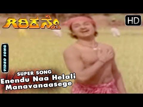 Kannada Old Songs | Enendu Naa Helali Manavanaasege Kannada Song | Giri Kanye  Kannada Movie