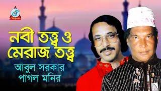 Nobi Totto O Meraj Totto | নবী তত্ত্ব ও মেরাজ তত্ত্ব | Abul Sarkar, Pagol Monir | Pala Gaan