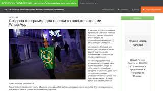 видео Виджет посетителей онлайн от сервиса whos.amung